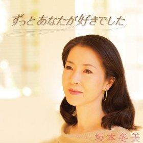 この画像は、このサイトの記事「坂本冬美 ずっとあなたが好きでした 無料音楽視聴動画まとめ YouTube」のイメージ写真画像として利用しています。