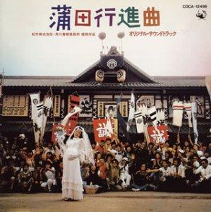 この画像は、このサイトの記事「松坂慶子 蒲田行進曲 無料音楽視聴動画まとめ YouTube」のイメージ写真画像として利用しています。