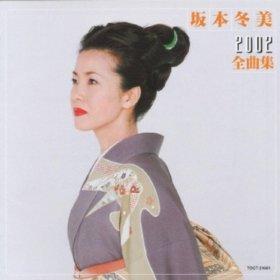 この画像は、このサイトの記事「坂本冬美 祝い酒 無料音楽視聴動画まとめ YouTube」のイメージ写真画像として利用しています。