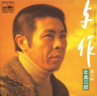 この画像は、このサイトの記事「北島三郎 与作 無料音楽視聴動画まとめ YouTube」のイメージ写真画像として利用しています。