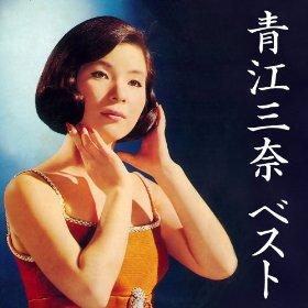 この画像は、このサイトの記事「青江三奈 伊勢佐木町ブルース 無料音楽視聴動画まとめ YouTube」のイメージ写真画像として利用しています。