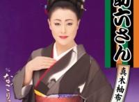 この画像は、このサイトの記事「真木柚布子 助六さん 無料音楽視聴動画まとめ YouTube」のイメージ写真画像として利用しています。