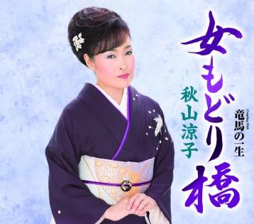 この画像は、このサイトの記事「秋山涼子 女もどり橋 無料音楽視聴動画まとめ YouTube」のイメージ写真画像として利用しています。