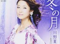 この画像は、このサイトの記事「川野夏美 お茶の水 無料音楽視聴動画まとめ YouTube」のイメージ写真画像として利用しています。