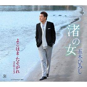 この画像は、このサイトの記事「五木ひろし よこはまたそがれ 無料音楽視聴動画まとめ YouTube」のイメージ写真画像として利用しています。