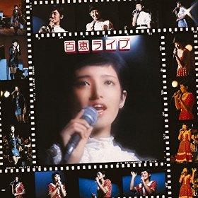 この画像は、このサイトの記事「山口百恵 青い果実 無料音楽視聴動画まとめ YouTube」のイメージ写真画像として利用しています。