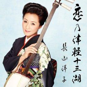 この画像は、このサイトの記事「長山洋子 恋の津軽十三湖 無料音楽視聴動画まとめ YouTube」のイメージ写真画像として利用しています。