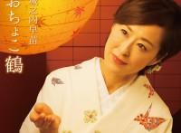 この画像は、このサイトの記事「城之内早苗 おちょこ鶴 無料音楽視聴動画まとめ YouTube」のイメージ写真画像として利用しています。