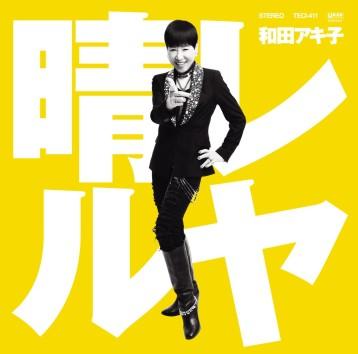 この画像は、このサイトの記事「和田アキ子 晴レルヤ 無料音楽視聴動画まとめ YouTube」のイメージ写真画像として利用しています。