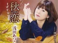 この画像は、このサイトの記事「浅田あつこ 秋恋 無料音楽視聴動画まとめ YouTube」のイメージ写真画像として利用しています。