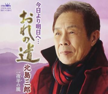 この画像は、このサイトの記事「北島三郎 今日より明日へ・・・おれの道 無料音楽視聴動画まとめ YouTube」のイメージ写真画像として利用しています。