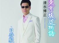 この画像は、このサイトの記事「清水博正 東京坂道物語 無料音楽視聴動画まとめ YouTube」のイメージ写真画像として利用しています。