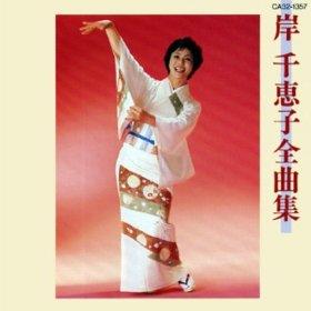 この画像は、このサイトの記事「岸千恵子 千恵っ子よされ 無料音楽視聴動画まとめ YouTube」のイメージ写真画像として利用しています。