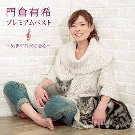この画像は、このサイトの記事「気まぐれ女の恋心 門倉有希 無料音楽視聴動画まとめ YouTube」のイメージ写真画像として利用しています。