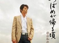 この画像は、このサイトの記事「岩出和也 つばめが帰る頃 無料音楽視聴動画まとめ YouTube」のイメージ写真画像として利用しています。