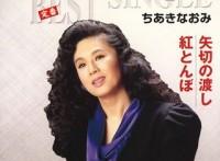 この画像は、このサイトの記事「ちあきなおみ 矢切の渡し 無料音楽視聴動画まとめ YouTube」のイメージ写真画像として利用しています。