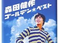 この画像は、このサイトの記事「森田健作 さらば涙と言おう 無料音楽視聴動画まとめ YouTube」のイメージ写真画像として利用しています。