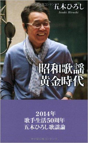 この画像は、このサイトの記事「五木ひろし 千曲川 無料音楽視聴動画まとめ YouTube」のイメージ写真画像として利用しています。