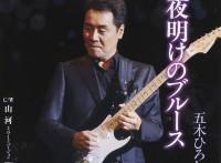 この画像は、このサイトの記事「五木ひろし 山河 無料音楽視聴動画まとめ YouTube」のイメージ写真画像として利用しています。