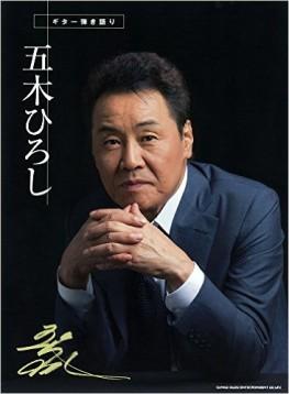 この画像は、このサイトの記事「五木ひろし 契り 無料音楽視聴動画まとめ YouTube」のイメージ写真画像として利用しています。