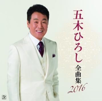この画像は、このサイトの記事「五木ひろし 演歌 無料音楽視聴動画まとめ YouTube」のイメージ写真画像として利用しています。