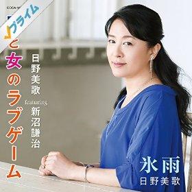 この画像は、このサイトの記事「日野美歌 氷雨 無料音楽視聴動画まとめ YouTube」のイメージ写真画像として利用しています。