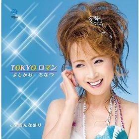 この画像は、このサイトの記事「よしかわちなつ TOKYOロマン 無料音楽視聴動画まとめ YouTube」のイメージ写真画像として利用しています。