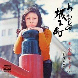 この画像は、このサイトの記事「小柳ルミ子 わたしの城下町 無料音楽視聴動画まとめ YouTube」のイメージ写真画像として利用しています。