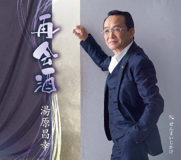 この画像は、このサイトの記事「湯原昌幸 再会酒 無料音楽視聴動画まとめ YouTube」のイメージ写真画像として利用しています。