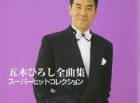 この画像は、このサイトの記事「五木ひろし 夜空 無料音楽視聴動画まとめ YouTube」のイメージ写真画像として利用しています。