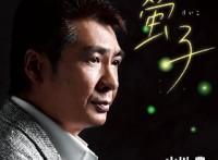 この画像は、このサイトの記事「山川豊 螢子 無料音楽視聴動画まとめ YouTube」のイメージ写真画像として利用しています。