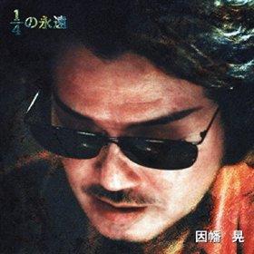 この画像は、このサイトの記事「因幡晃 わかって下さい 無料音楽視聴動画まとめ YouTube」のイメージ写真画像として利用しています。