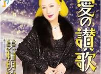 この画像は、このサイトの記事「美輪明宏 愛の讃歌 無料音楽視聴動画まとめ YouTube」のイメージ写真画像として利用しています。