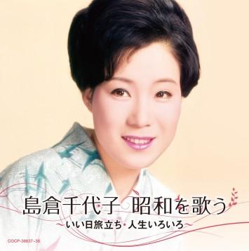 この画像は、このサイトの記事「島倉千代子 人生いろいろ 無料音楽視聴動画まとめ YouTube」のイメージ写真画像として利用しています。