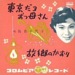 この画像は、このサイトの記事「島倉千代子 東京だよおっかさん 無料音楽視聴動画まとめ YouTube」のイメージ写真画像として利用しています。