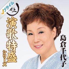 この画像は、このサイトの記事「島倉千代子 この世の花 無料音楽視聴動画まとめ YouTube」のイメージ写真画像として利用しています。