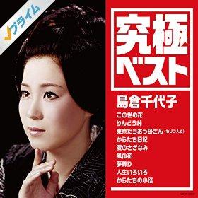 この画像は、このサイトの記事「島倉千代子 りんどう峠 無料音楽視聴動画まとめ YouTube」のイメージ写真画像として利用しています。