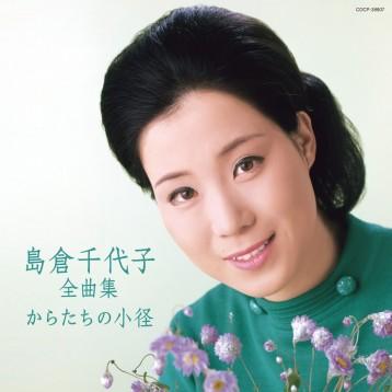 この画像は、このサイトの記事「島倉千代子 からたちの小径 無料音楽視聴動画まとめ YouTube」のイメージ写真画像として利用しています。