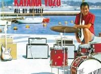 この画像は、このサイトの記事「加山雄三 旅人よ 無料音楽視聴動画まとめ YouTube」のイメージ写真画像として利用しています。