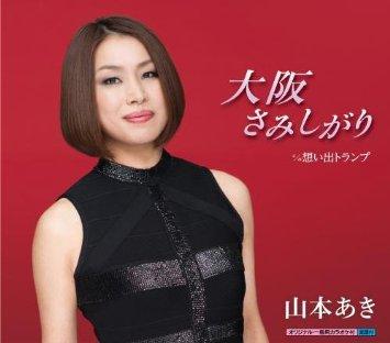 この画像は、このサイトの記事「山本あき 大阪さみしがり 無料音楽視聴動画まとめ YouTube」のイメージ写真画像として利用しています。