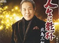 この画像は、このサイトの記事「北島三郎 人生に乾杯 無料音楽視聴動画まとめ YouTube」のイメージ写真画像として利用しています。
