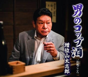 この画像は、このサイトの記事「増位山太志郎 男のコップ酒 無料音楽視聴動画まとめ YouTube」のイメージ写真画像として利用しています。