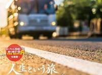 この画像は、このサイトの記事「由紀さおり 人生という旅 無料音楽視聴動画まとめ YouTube」のイメージ写真画像として利用しています。