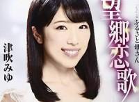 この画像は、このサイトの記事「津吹みゆ 望郷恋歌 無料音楽視聴動画まとめ YouTube」のイメージ写真画像として利用しています。