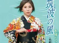 この画像は、このサイトの記事「水城なつみ 筑波の風 無料音楽視聴動画まとめ YouTube」のイメージ写真画像として利用しています。