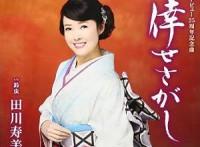 この画像は、このサイトの記事「田川寿美 倖せさがし 無料音楽視聴動画まとめ YouTube」のイメージ写真画像として利用しています。
