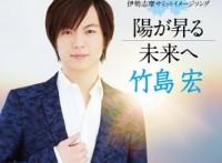 この画像は、このサイトの記事「竹島宏 陽が昇る 無料音楽視聴動画まとめ YouTube」のイメージ写真画像として利用しています。