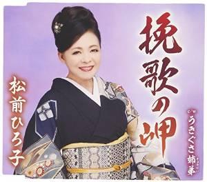 この画像は、このサイトの記事「松前ひろ子 挽歌の岬 無料音楽視聴動画まとめ YouTube」のイメージ写真画像として利用しています。