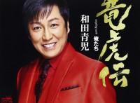 この画像は、このサイトの記事「和田青児 竜虎伝 無料音楽視聴動画まとめ YouTube」のイメージ写真画像として利用しています。