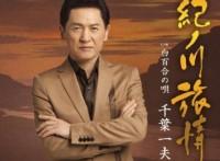 この画像は、このサイトの記事「千葉一夫 紀ノ川旅情 無料音楽視聴動画まとめ YouTube」のイメージ写真画像として利用しています。